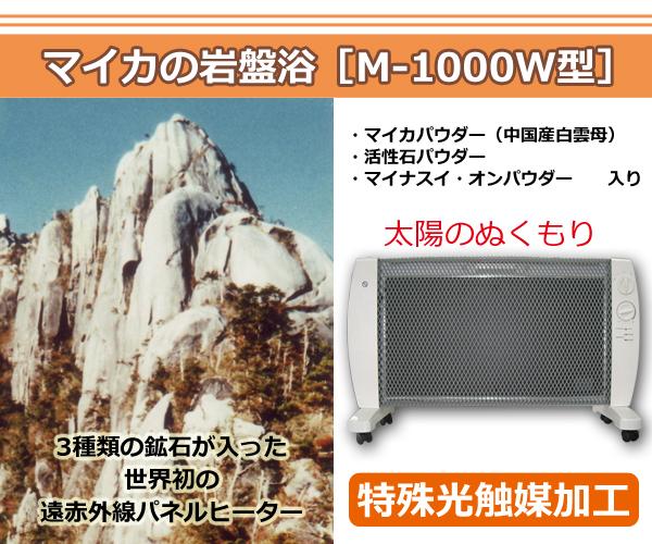 マイカの岩盤浴[M-1000W型]