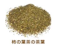柿の葉茶の茶葉