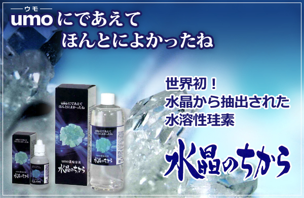 umo「水晶のちから」